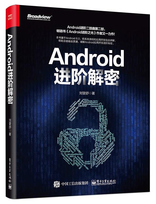 Android 进阶解密